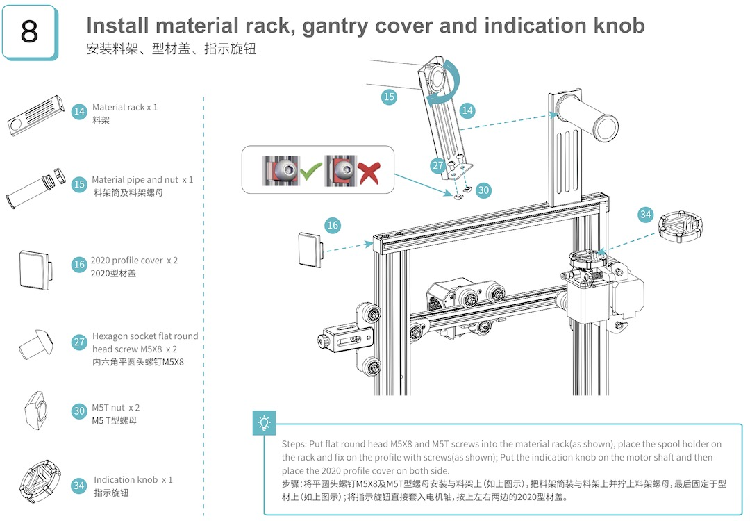 step 8 install material rack gantry cover and indication knob